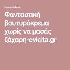 Φανταστική βουτυρόκρεμα χωρίς να μασάς ζάχαρη-evicita.gr