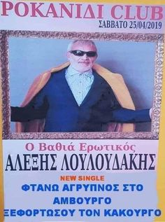 Night On Earth, Funny Greek, Have A Laugh, Just For Fun, Funny Photos, Jokes, Lol, Greece, Wordpress