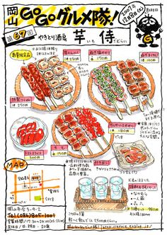 Japanese food illustration from Okayama Go Go Gourmet Corps (ernie.exblog.jp/) Menu Illustration, Food Illustrations, Food Catalog, Japanese Food Art, Food Doodles, Food Map, Pinterest Instagram, Watercolor Food, Okayama