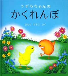 うずらちゃんのかくれんぼ (幼児絵本シリーズ) きもと ももこ http://www.amazon.co.jp/dp/4834012301/ref=cm_sw_r_pi_dp_uOXsvb01S8CTA