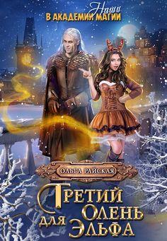 Beau Film, Books, Movies, Movie Posters, Romantic Christmas Movies, Libros, Film Poster, Book, Films