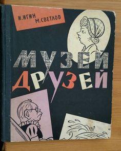 1962 Soviet  Writers Epigrams by M Svetlov Caricatures Cartoons I Igin 1962