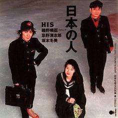 日本の人 / HIS  Haruomi Hosono , Kiyoshiro Imawano, Huyumi Sakamoto