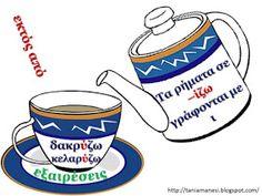 Πηγαίνω στην Τετάρτη...και τώρα στην Τρίτη: Καρτέλες τάξης για τα ρήματα σε -ίζω, -εύω, -αίνω, -άβω με τις εξαιρέσεις τους Greek Language, School Supplies, Teacher, Education, Learning, Blog, Students, School Stuff, Professor