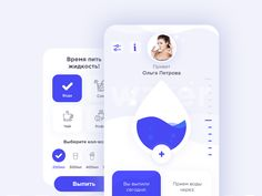 "The design of the app ""drink water"" by Siberia DS on Dribbble Web Design, Graphic Design Pattern, App Ui Design, Mobile App Design, Drink Water App, Drink App, Water Reminder App, Don Du Sang, Android App Design"