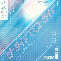 0118 シーサイドでスーサイド Cd Design, Leaflet Design, Page Design, Typography Logo, Lettering, Japanese Typography, Album Cover Design, Japanese Graphic Design, Photography Illustration
