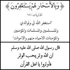 . اكثروا من الاستغفار ولا تنسوا الوتر by 5air_alkalam