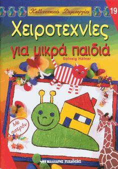 Καλλιτεχνικές Δημιουργίες - Χειροτεχνίες για μικρά Kids Rugs, Crafts, Label, Search, Preschool, English, Research, Manualidades, Kid Friendly Rugs