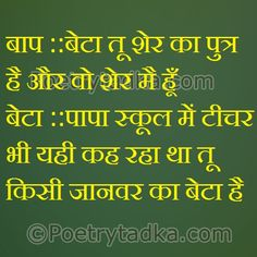 very funny jokes in hindi beta too sher ka bata hai aur wo sher mai