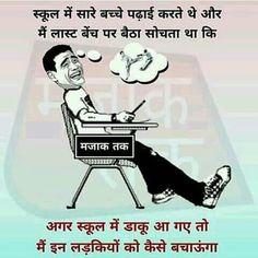 Funny Jokes in Hindi, Best Santa Banta Jokes, Hindi Chutkule Funny Jokes In Hindi, Some Funny Jokes, Hilarious Memes, Funny Quotes, Joke Of The Year, Santa Banta Jokes, Daily Jokes, Jokes Videos, Humor