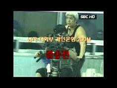 박태환 2010  MBC 전국 수영대회 200미터 자유형 우승 (서울1TV)
