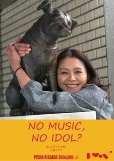 NO MUSIC, NO IDOL? 小泉今日子 Retro Advertising, Cute Cuts, Tower Records, Beauty Women, Women's Beauty, Dear Friend, Music Artists, Pretty Girls, Rock And Roll