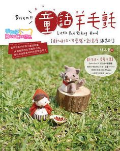 Needle Felting Chinese Wool Felt Craft Book --- Fairy Wool Felt (Chinese / For Beginner)