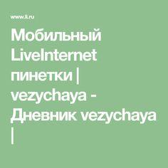 Мобильный LiveInternet пинетки | vezychaya - Дневник vezychaya |