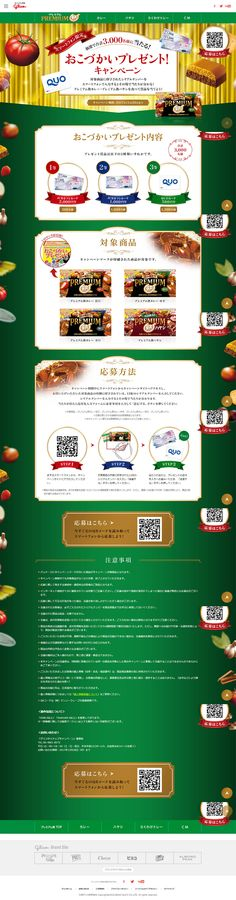 おこづかいプレゼントキャンペーン【食品関連】のLPデザイン。WEBデザイナーさん必見!ランディングページのデザイン参考に(派手系)