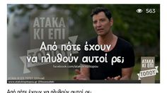 Funny Photos, Funny Shit, Greece, Lol, Memes, Quotes, Fanny Pics, Funny Things, Greece Country