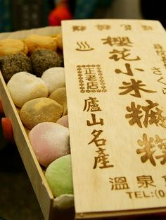 Assorted Japanese Mochi Dumplings