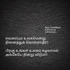 Sad Life Quotes, True Quotes, Relationship Quotes, Qoutes, Tamil Love Quotes, Whatsapp Status Quotes, Deep Quotes About Love, Broken Heart Quotes, Sweet Quotes