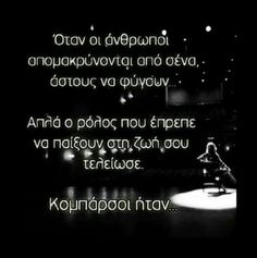 Greek Quotes, Wise Quotes, Mood Quotes, Positive Quotes, Inspirational Quotes, Truth And Lies, Perfect Word, Perfection Quotes, True Words