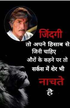 Ideas for funny jokes about life in hindi Apj Quotes, Motivational Picture Quotes, Inspirational Quotes Pictures, People Quotes, Life Quotes, Qoutes, Reality Quotes, Attitude Quotes, Wisdom Quotes
