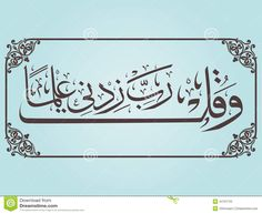 Quran Verse Say The Lord - Download From Over 28 Million High Quality Stock Photos, Images, Vectors. Sign up for FREE today. Image: 44701722