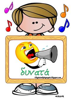 Τραγουδώντας με διάφορους τρόπους!