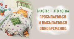 Конечно, счастье для каждого человека свое, и одной фразой его не опишешь. Но AdMe.ru решил вспомнить о тех радостных мелочах, которые делают нас чуть счастливее ежедневно.