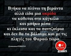 Greek Memes, Funny Greek Quotes, Funny Picture Quotes, Funny Quotes, Funny Images, Funny Pictures, Try Not To Laugh, Funny Stories, Just For Laughs