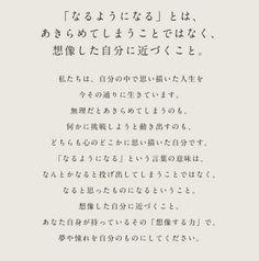 「『なるようになる』とは、あきらめてしまうことではなく、想像した自分に近づくこと。」軽井沢高原教会/山手線広告