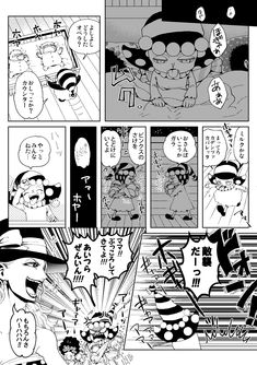 One Piece Fanart, One Piece Anime, Manga Anime, Anime Art, Big Mom Pirates, One Piece Images, Anime Comics, Mom And Dad, Adventure Time