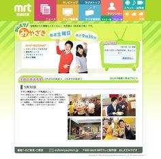 MRT宮崎放送 おしえてみやざきでチキン南蛮カレーでまちおこし!が放送されたでござルウ!