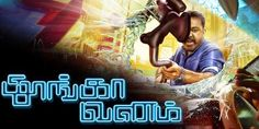Thoongavanam Tamil Movie Review and Ratings 2015 Tamil Action Thriller Movie