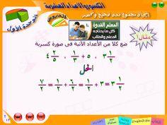 اسطوانة الرياضيات للصف الرابع الإبتدائي الترم الثاني شرح مراجعة اختبارات