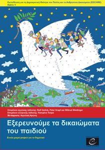 Exploring Children's Rights Feldkirch, Greek Language, Class Decoration, School Staff, Peace On Earth, Kids Logo, Kids Branding, Human Rights, Textbook