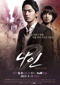 awesome  나인 : 아홉 번의 시간여행 완결 한국 드라마 다시보기