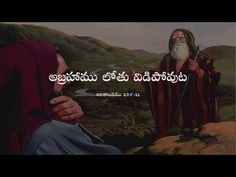 68 Best Telugu BIBLE Study - Book of Genesis images in 2019