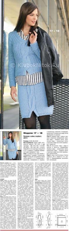 Пуловер и юбка голубого цвета | Вязание для женщин | Вязание спицами и крючком. Схемы вязания.