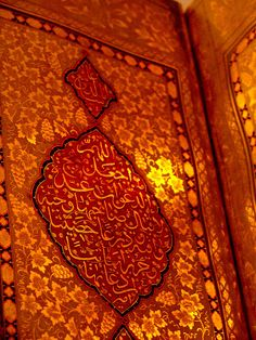Islamic Calligraphy Exhibition, Metropolitan Museum, New York