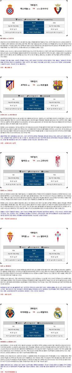 [축구]★토정비결★26일~27일 <라리가>