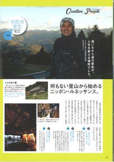 奈良県県庁発行の移住プロモーションBOOKで。