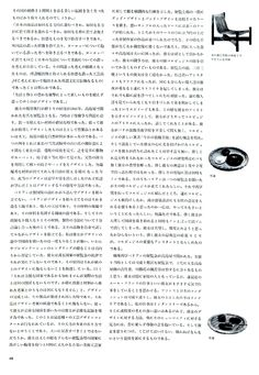 "Column ""About Perriand"", Text by Sori Yanagi, ""Design""Magazine 08, 1962. 2/2"