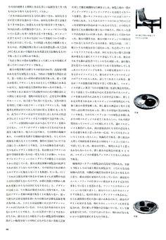 """Column """"About Perriand"""", Text by Sori Yanagi, """"Design""""Magazine 08, 1962. 2/2"""