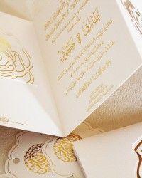 Modern Gold + Rose Arabic Wedding Invitations