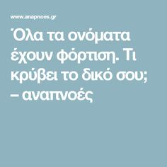 All Quotes, Greek Quotes, Words Quotes, Wise Words, New Things To Learn, Things To Think About, Clever Quotes, Human Behavior, Positive Thoughts