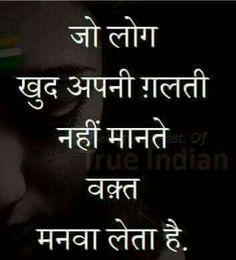 phir vo galti ho ya kuch or Hindi Quotes Images, Inspirational Quotes In Hindi, Motivational Picture Quotes, Life Quotes Pictures, Hindi Quotes On Life, Life Lesson Quotes, Hindi Qoutes, Strong Quotes, True Quotes
