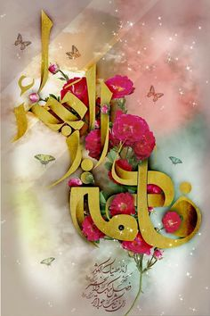 Muharram, Islamic Calligraphy, Islamic Art, In A Heartbeat, Special Day, Heaven, Disney Princess, Disney Characters, Profile
