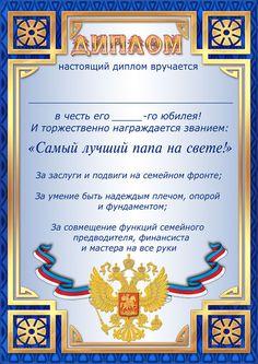 Стихи для поздравление диплом