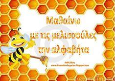 dreamskindergarten Το νηπιαγωγείο που ονειρεύομαι !: Μαθαίνω την αλφαβήτα με τις μελισσούλες Bees