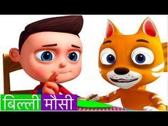 Billi Mausi Billi Mausi Kaho Kahan Se Aayi Ho - बिल्ली मौसी - Videogyan ...
