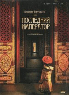 The Last Emperor, 1987 Bernardo Bertolucci, Film Big, Last Emperor, Cinema Theatre, 2018 Movies, Movies To Watch, Reading, Books, Movie Posters
